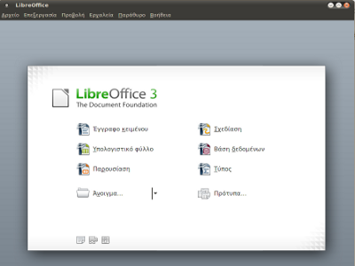 greek-libreoffice